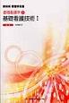 新体系看護学全書 基礎看護技術1 基礎看護学2