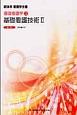 新体系看護学全書 基礎看護技術2 基礎看護学3