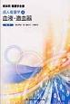 新体系看護学全書 血液・造血器 成人看護学4