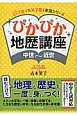 ぴかぴか地歴講座 中世~近世 「花マル笑子塾」実況シリーズ
