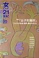 女たちの21世紀 2014.12 特集:「女子刑務所」 これからの処遇・医療・福祉を考える (80)