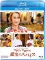 マダム・マロリーと魔法のスパイス ブルーレイ+DVDセット