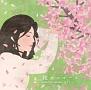 桜オルゴール ~BEST OF SAKURA・サクラ・さくら~
