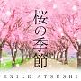 桜の季節(DVD付)