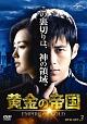黄金の帝国 DVD-SET3