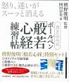 書き込み式ボールペン「般若心経」練習帖 桝野俊明特別セット