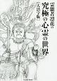 霊能者凛花の究極の心霊の世界<大活字版>