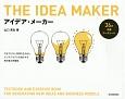 アイデア・メーカー 今までにない発想を生み出しビジネスモデルを設計する