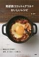 南部鉄ココット&グリルでおいしいレシピ 簡単なのに本格的!副菜、おつまみ、一人鍋にも