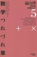 数学つれづれ草<OD版> 遠山啓著作集数学論シリーズ5
