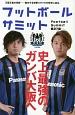 フットボールサミット 史上最強のガンバ大阪へ (27)