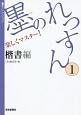 墨のれっすん 楷書編(1)