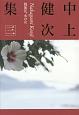 中上健次集 鳳仙花、水の女 (3)