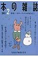 本の雑誌 2015.2 特集:カラーブックスが好きだ! (380)