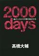 2000days 過ごした日々が僕を進ませる メイキングDVD付