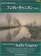 ピアノ・コレクション アンドレ・ギャニオン<改訂版>