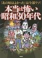 本当は怖い昭和30年代 『あの頃はよかった』は全部ウソ!