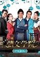 トキメキ!弘文学院 DVD-BOX2