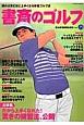 書斎のゴルフ 大特集:だから上手くなれた!驚きの練習法、公開 読めば読むほど上手くなる教養ゴルフ誌(25)