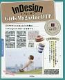 InDesignをフルに使う Girls Magazine DTP DTPデザインのほとんどの作業はInDesignだ