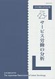 日本労働社会学会年報 2014 サービス労働の分析 (25)