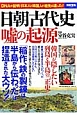日朝古代史 嘘の起源 DNAが証明!日本人と韓国人の祖先は違った!!