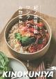 「紀ノ国屋」特製ワンランク上のお惣菜レシピ ファーストスーパーマーケット