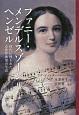 ファニー・メンデルスゾーン・ヘンゼル 時代に埋もれた女性作曲家の生涯