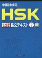 中国語検定 HSK 公認長文テキスト 5級