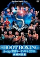 SHOOT BOXING S-cup世界トーナメント2014 両国国技館