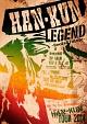 HAN-KUN TOUR 2014 LEGEND 〜Roots&Future〜(通常盤)