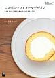 レスポンシブEメールデザイン マルチデバイス時代の魅せるメルマガの作り方