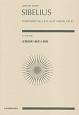 シベリウス/交響曲第5番 変ホ長調 作品82