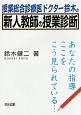 授業総合診療医ドクター鈴木の新人教師の授業診断 あなたの指導 ここをこう見られている…