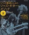 ロック名曲のコード進行に乗せて学ぶ ジャズ童貞のためのジャズ・ギター・メソッド CD付