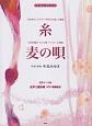 糸/麦の唄 中島みゆき TBS系テレビドラマ「聖者の行進」主題歌