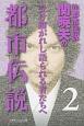 Mr.都市伝説・関暁夫の都市伝説 受け継がれし語られる者たちへ (2)