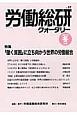 労働総研クォータリー 2015冬 特集:「働く貧困」に立ち向かう世界の労働組合 (97)