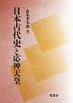 日本古代史と応神天皇