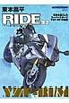 東本昌平 RIDE ヤマハYZF-R1/M八代目の決断 バイクに乗り続けることを誇りに思う(92)
