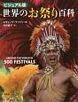 世界のお祭り百科<ビジュアル版>