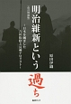 明治維新という過ち<改訂増補版> 日本を滅ぼした吉田松陰と長州テロリスト
