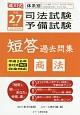 成川式 司法試験・予備試験 短答過去問集 商法 平成27年