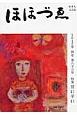 ほほづゑ 2015新年 特集:甘口辛口 財界人文芸誌(83)