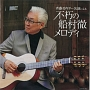 斉藤功ギター名演による「不朽の船村徹メロディ」