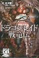 ドラゴンレイド戦竜伝 ソード・ワールド2.0 ストーリー&データブック (2)
