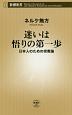 迷いは悟りの第一歩 日本人のための宗教論