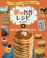 夢の名作レシピ 絵本に出てくるお菓子とごはん マンガ・絵本・アニメのあの料理がつくれる!(2)