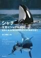 シャチ 生態ビジュアル百科 世界の海洋に知られざるオルカの素顔を追う