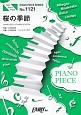 桜の季節 by EXILE ATSUSHI ピアノソロ・ピアノ&ヴォーカル